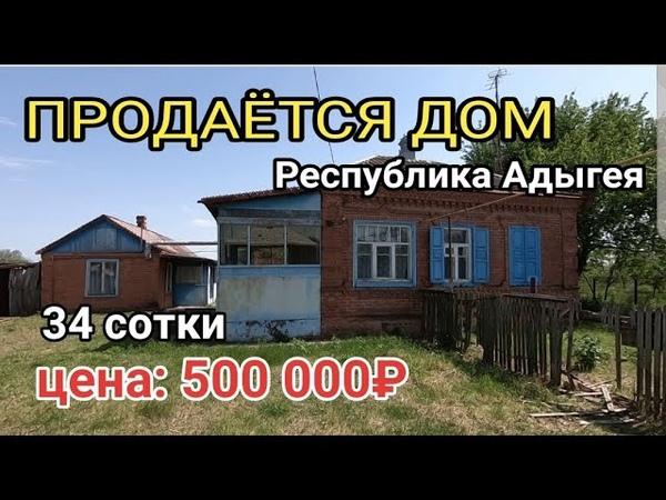 ПРОДАЕТСЯ ДОМ С ГАЗОМ ЗА 450 000 РУБЛЕЙ РЕСПУБЛИКА АДЫГЕЯ