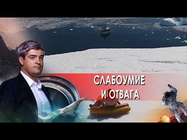 РЕН ТВ Невероятно интересные истории О рыбатлоне