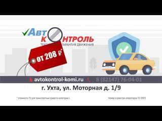 Автоконтроль - техосмотр в Ухте от 208р и скидка на дубликаты номеров