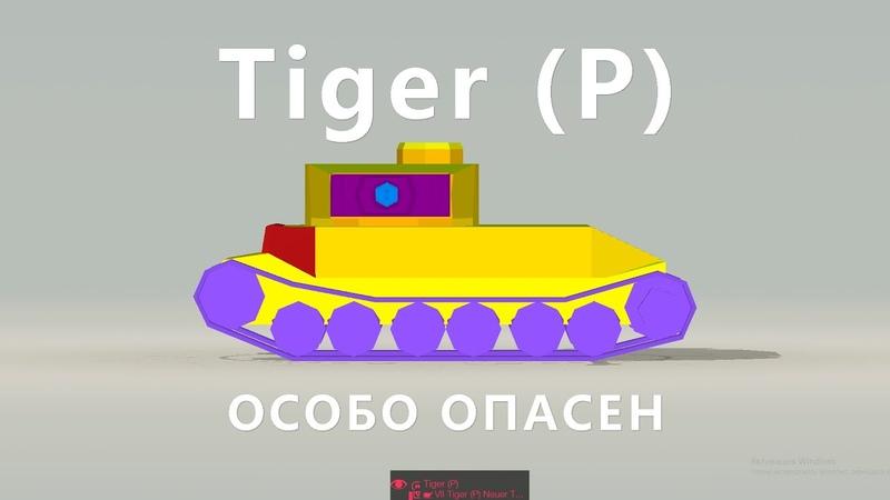 ПОЛУЧИЛ МАСТЕРА НА Tiger P Особо опасен