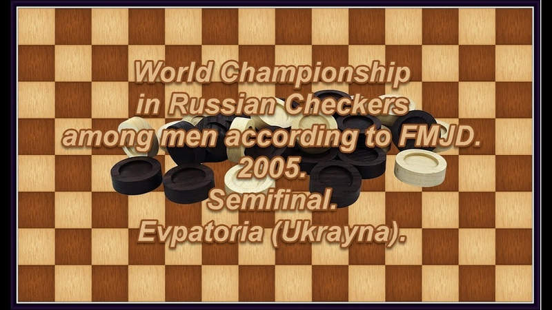Grebenkin Valeriy UKR Tsinman Dmitriy RUS World Russian Checkers Men 2005 Semifinal