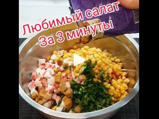 Салат за три минуты (описание под видео)