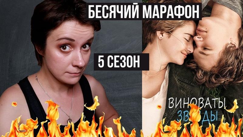 БЕСЯЧИЙ МАРАФОН 5. ВИНОВАТЫ ЗВЕЗДЫ!