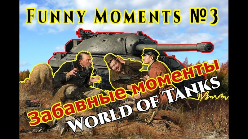 Funny Moments №3 World of Tanks