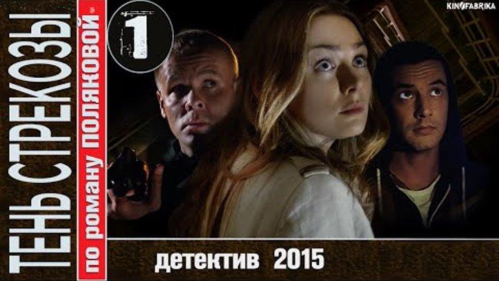 Тень стрекозы с 2015 г 1 серия
