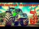 ТРАКТОР БЕЛАРУС 920 МТЗ ЮМЗ Сельский ТРАКТОРИСТ 3 Как мы используем трактор vseklevo синий трактор