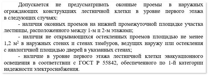 п.5.4.16 «б»
