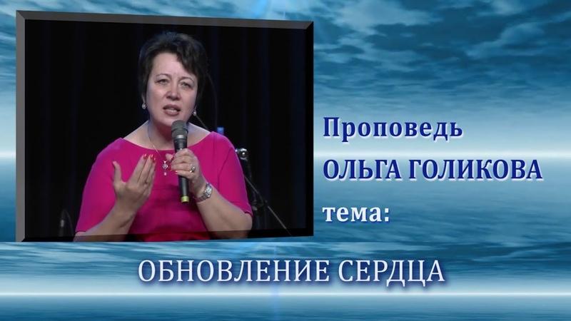 Обновление сердца. Ольга Голикова. 29.06.2014