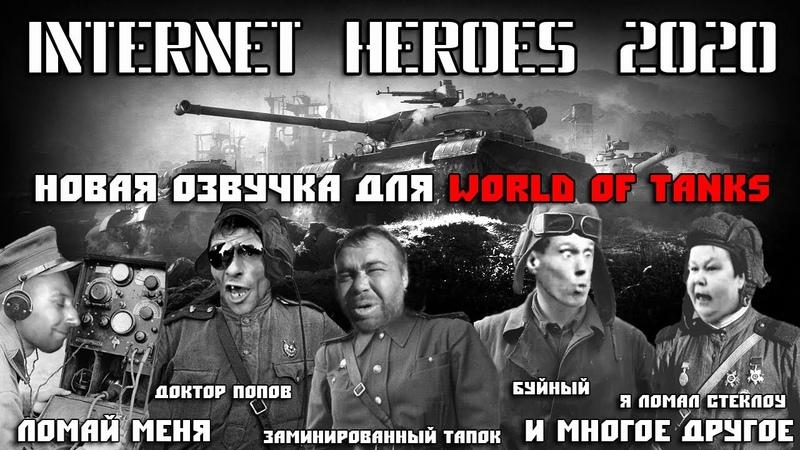 World of Tanks Озвучка Герои Интернета 2020 Internet Heroes WOT 2020