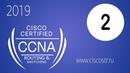 Курс Cisco CCNA RS Урок 1 Настройка cisco IOS