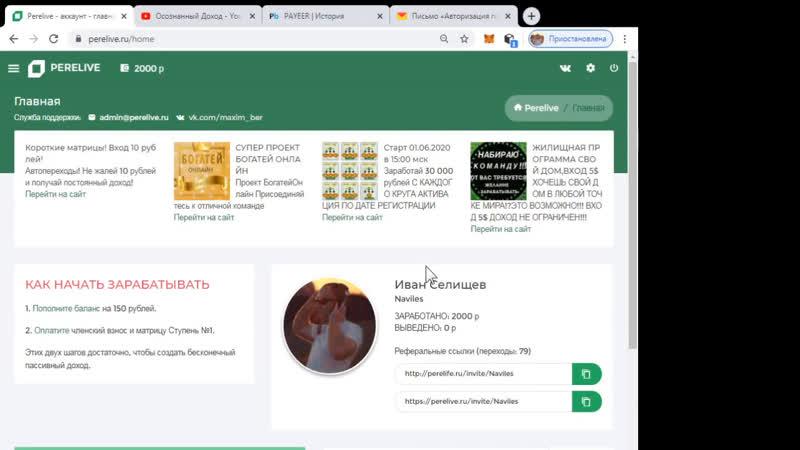 Заработок без приглашений Заработок с выводом на Payeer Perelive матричный проект для заработка