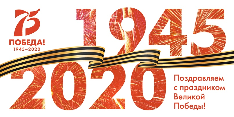 Афиша онлайн мероприятий ко Дню Победы, изображение №1