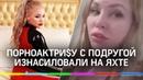 Порноактрису Лолу Тейлор вместе с подругой изнасиловали в Геленджике