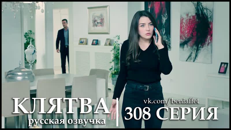 Турецкий сериал Клятва Yemin - 308 серия (русская озвучка)