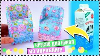 кресло для кукол своими руками # мебель для кукол # DIY miniature chair ЛАЙФХАКИ ДЛЯ БАРБИ