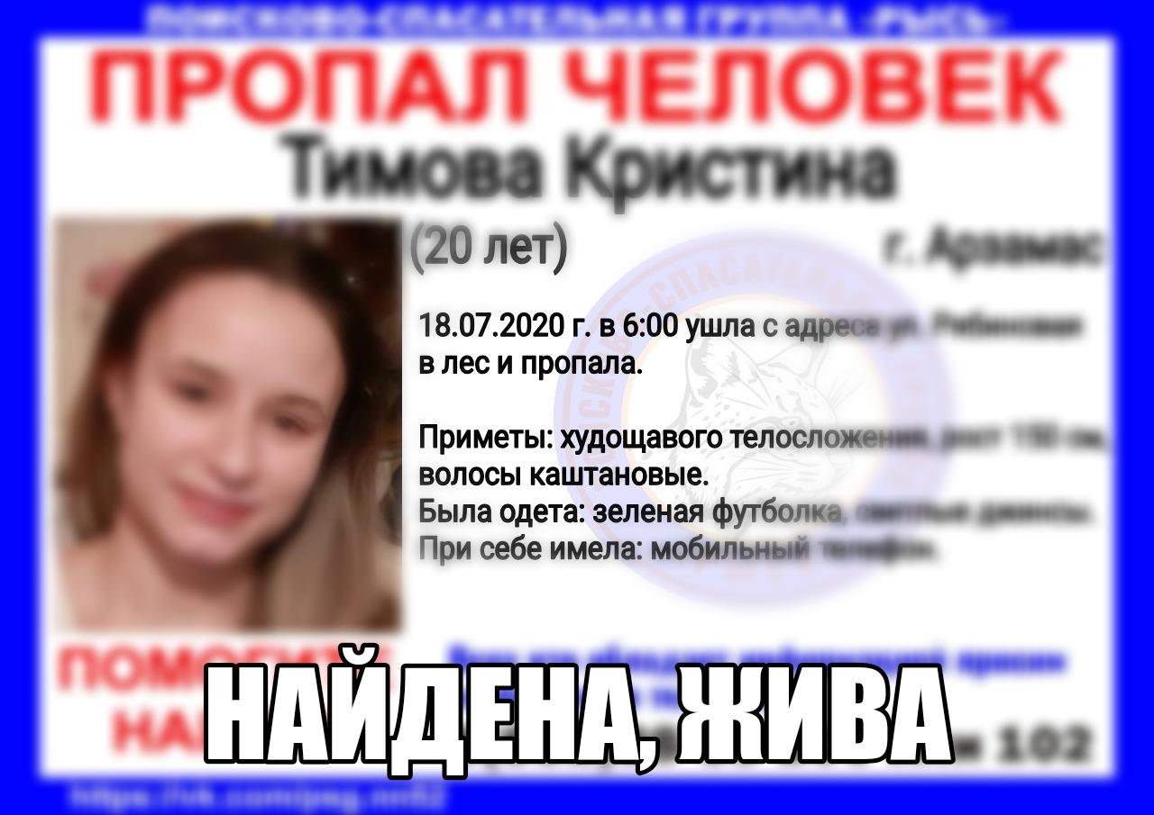 Тимова Кристина, 20 лет, г. Арзамас