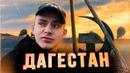 В Дагестан ОДИН без денег. Дербент. Горная суровая жизнь