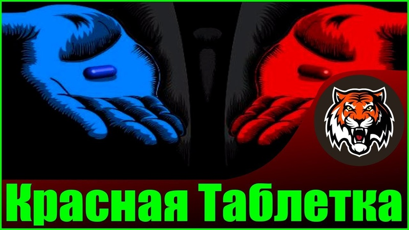 Изоляция после красной таблетки Пол Илам Озвучил Вантала