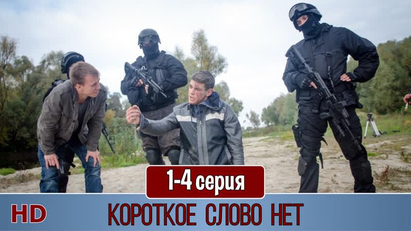 Kopoткoe cлoвo нeт 1 4 серия