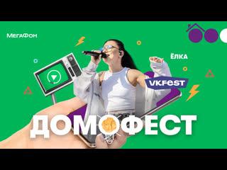 МегаФон_Домофест_Ёлка