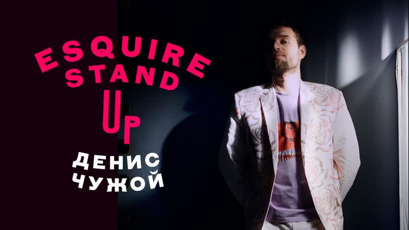Денис Чужой для Esquire Stand Up о смерти и детских травмах стендап