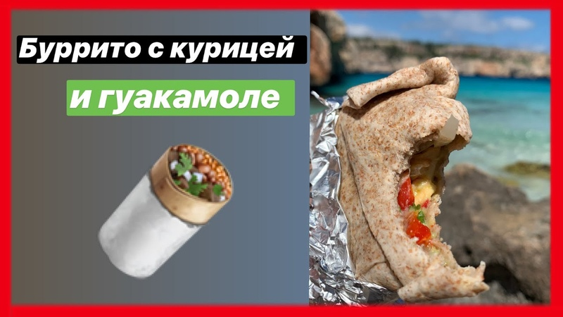 Рецепт буррито с курицей, овощами и гуакамоле