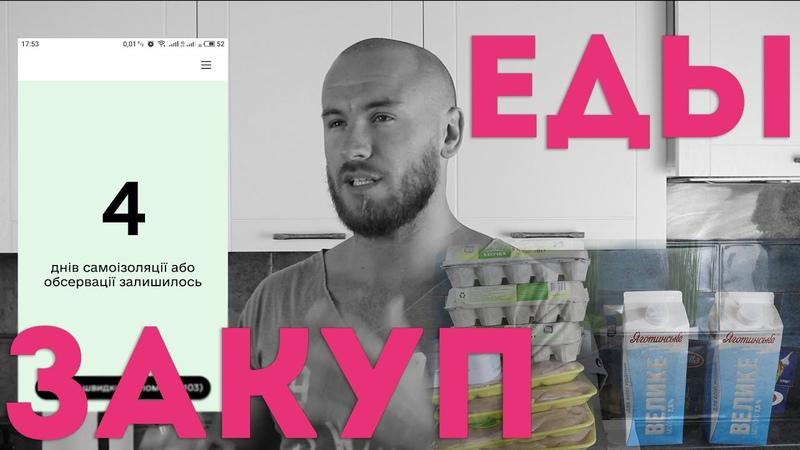 Вернулся в Украину Самоизоляция дома Закуп правильных продуктов