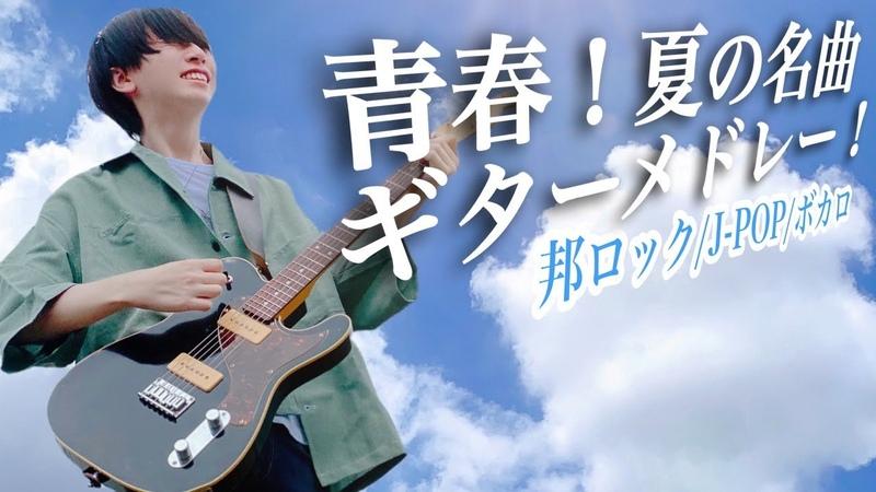 青春!みんなが知ってる夏の邦ロック J POPメドレーをギターで弾いてみた