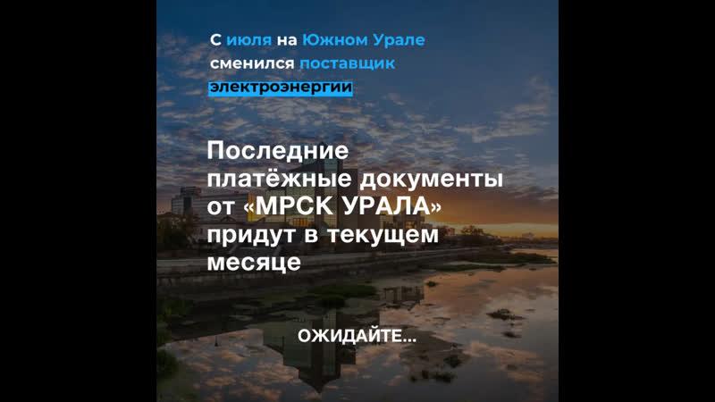Последняя квитанция от МРСК Урала