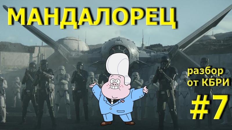 Мандалорец 7 серия Малыш Гидеон
