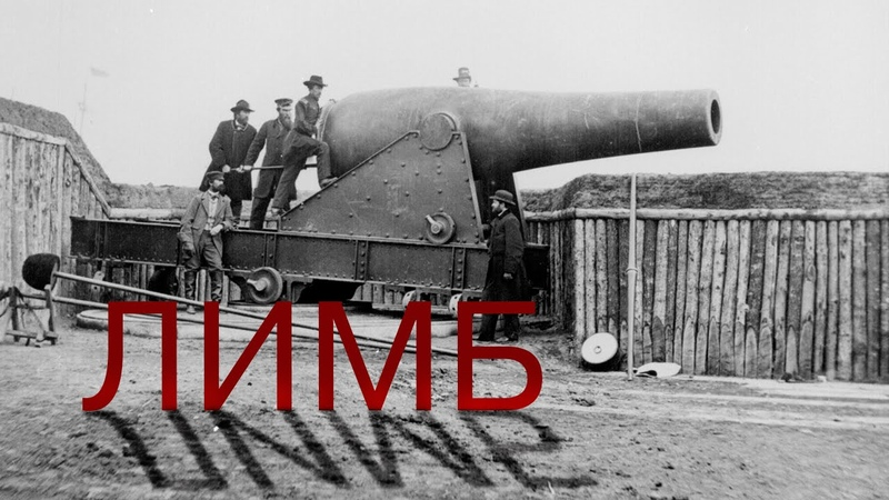 Гражданская война Севера и Юга История США Лимб 12 1