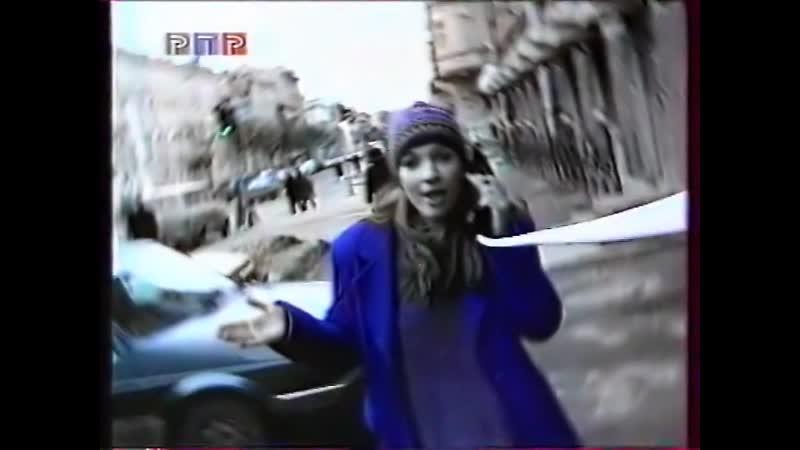 Доброе утро страна РТР январь 1999 Валерия Лесовская Алло алло
