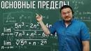 Пределы основных последовательностей | матан 009 | Борис Трушин |
