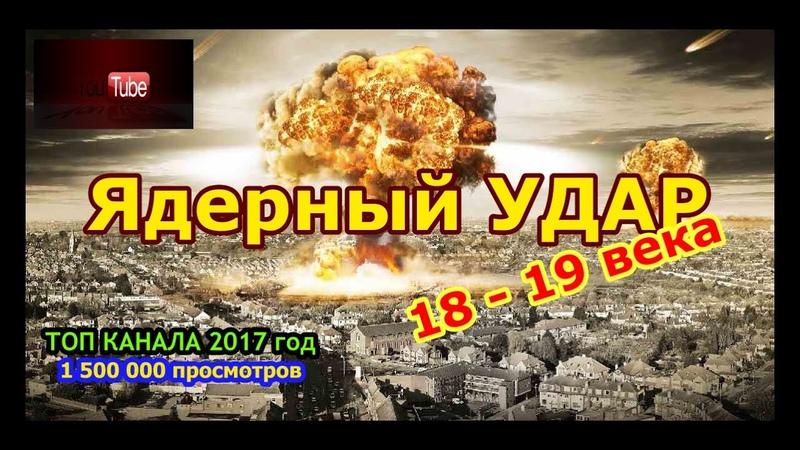 Ядерный удар 18 19 века или с чего все начиналось 1 500 000 просмотров 2017 год