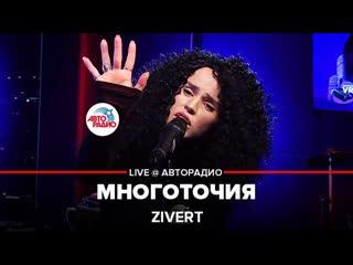 Премьера! Zivert - Многоточия Авторадио