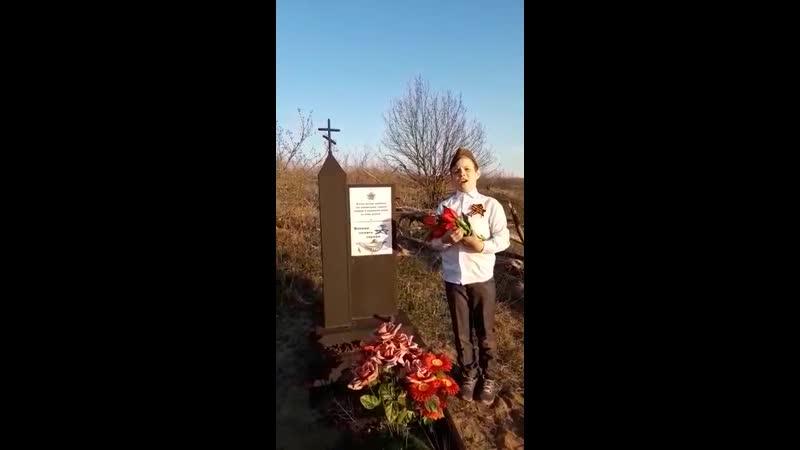 Кончаков Кирилл 2 Б класс Э Асадов Могила неизвестного солдата