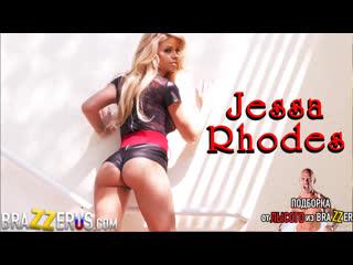 Jessa Rhodes Нежный секс [Трах, all sex, porn, big tits, Milf, инцест, порно blowjob brazzers секс анальное]