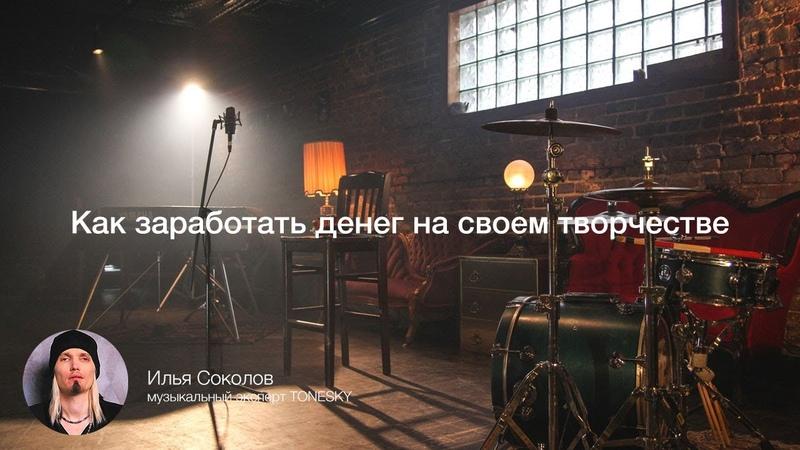 Обучающий бесплатный видео курс по продвижению музыкантов от Ильи Соколова эксперта TONESKY