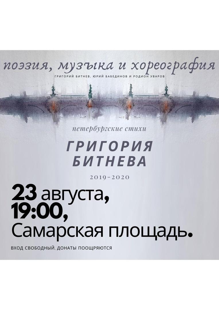 """Афиша Самара """"Дождь как дерево"""" / Петербургские стихи Битнева"""