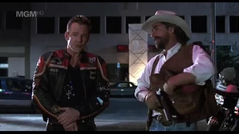 Курок не нужно дергать Harley Davidson and the Marlboro Man