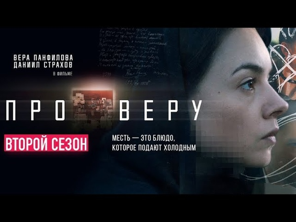 Про Веру 2 сезон 1 серия Драма 2020 Первый канал Дата выхода и анонс
