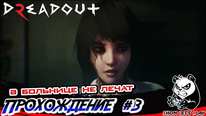 Прохождение DreadOut 2 3 Добрый Доктор и Надоедливый Призрак