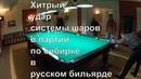 Хитрый удар системы шаров в партии по сибирке в русском бильярде