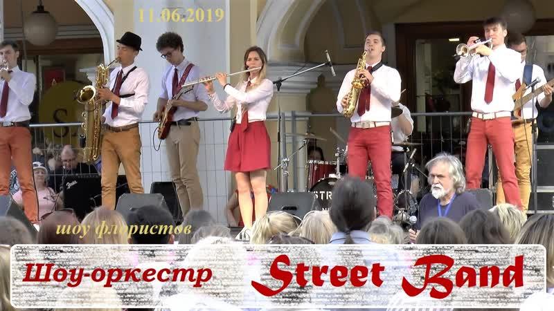 Шоу-оркестр Street Band на фестивале цветов в Санкт-Петербурге 11 июня 2019