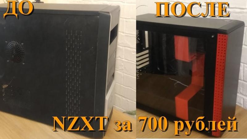 Системный блок NZXT за 700 рублей из старого корпуса ПК NZXT своими руками