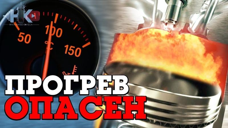 НИКОГДА не прогревайте двигатель зимой долго. Мифы о прогреве двигателя. | Гаражные мифы
