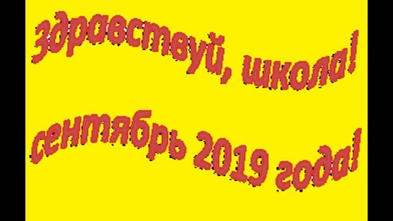 МБОУ Дружбинская СОШ линейка 2020