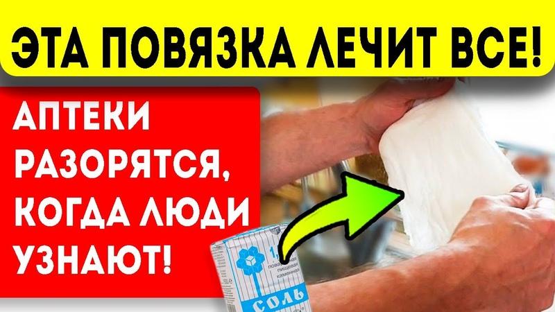 ТВОРИТ ЧУДЕСА Забытые солевые повязки Щеглова Печень суставы головная боль кашель и даже