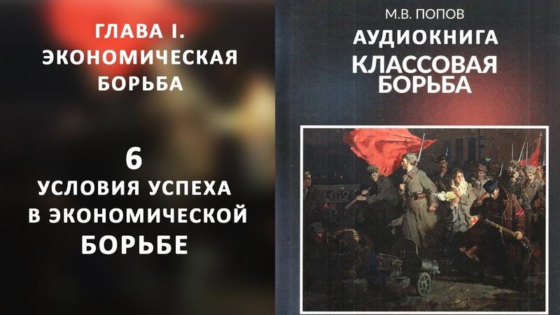 6 М В Попов Классовая борьба глава 1 пар 6 Условия успеха в экономической борьбе