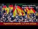 Германия впереди Планеты всей № 2187
